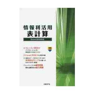 情報利活用表計算 Excel2019対応|京都 大垣書店オンライン