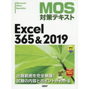 MOS対策テキストExcel 365&2019 Microsoft Office Specialist|京都 大垣書店オンライン