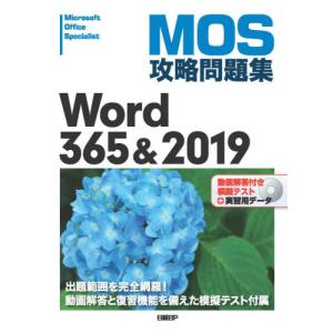 MOS攻略問題集Word 365&2019 Microsoft Office Specialist