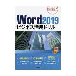 Word 2019ビジネス活用ドリル 実践!