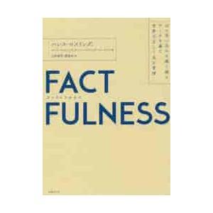 FACTFULNESS 10の思い込みを乗り越え、データを基に世界を正しく見る習慣 / ハンス・ロスリング