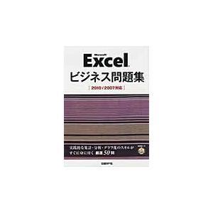 Microsoft Excelビジネス問題集 / 日経BPマ