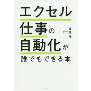 エクセル仕事の自動化が誰でもできる本 / 渡部守/著|京都 大垣書店オンライン