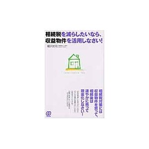樋沢武司/著 ぱる出版 2012年01月