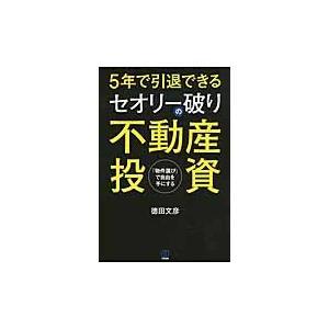 5年で引退できるセオリー破りの不動産投資 「物件選び」で自由を手にする / 徳田 文彦 著