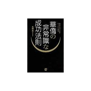 あなたの人生をひっくり返す華僑の非常識な成功法則 / 大城 太 著