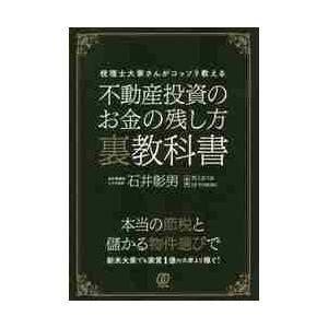 石井彰男/著 河上まりお/漫画 DJ TOBORI/漫画 ぱる出版 2018年08月