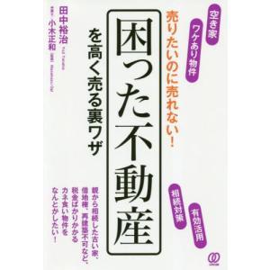 田中裕治/著 小木正和/監修 ぱる出版 2019年05月