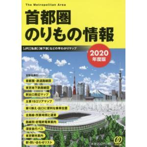 首都圏のりもの情報 〈JR〉〈私鉄〉〈地下鉄〉などの早わかりマップ 2020年度版