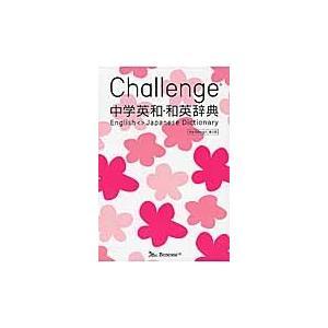 Challenge中学英和・和英辞典第2|books-ogaki