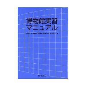 博物館実習マニュアル / 全国大学博物館学講座