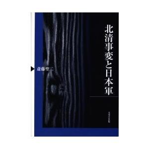 北清事変と日本軍 / 斎藤聖二/著
