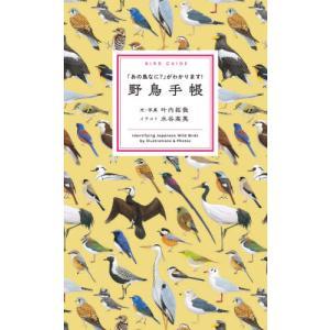野鳥手帳 「あの鳥なに?」がわかります! / 叶内 拓哉 京都 大垣書店オンライン