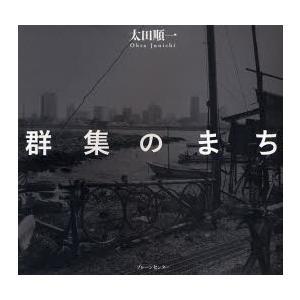 群集のまち / 太田順一/著