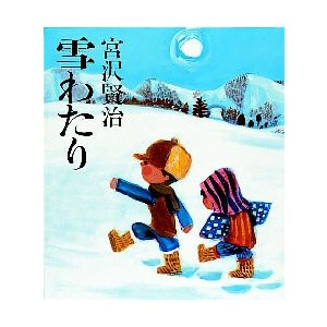 雪わたり / 宮沢 賢治