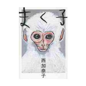 西 加奈子 著 福音館書店 2016年02月