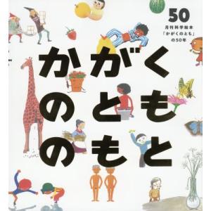 かがくのとものもと 月刊科学絵本「かがくのとも」の50年 books-ogaki