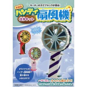 ハンディ扇風機工作キット 新装版