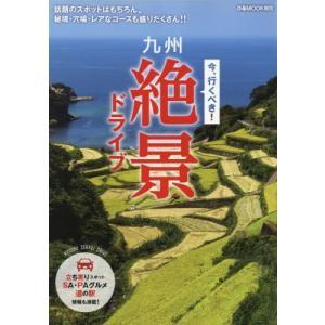 今、行くべき!九州絶景ドライブ 話題のスポットはもちろん、秘境・穴場・レアなコースも盛りだくさん!!