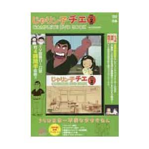 DVD じゃりン子チエ   2