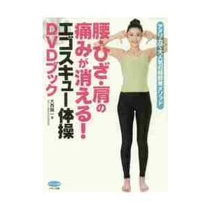 大西 誠一 著 マキノ出版 2017年08月