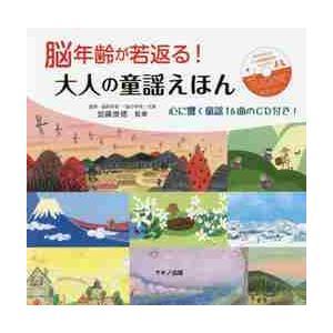 加藤 俊徳 監修 マキノ出版 2018年01月