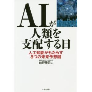 前野 隆司 著 マキノ出版 2018年12月