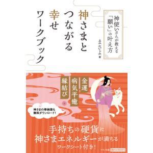 神さまとつながる幸せワークブック 神使いさんが教える「願い」の叶え方 / まさよ 著|京都 大垣書店オンライン