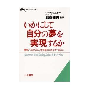 いかにして自分の夢を実現するか / ロバート・シュラー/著 稲盛和夫/監訳