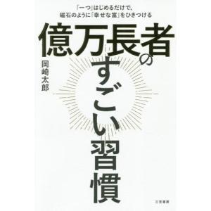 億万長者のすごい習慣 / 岡崎 太郎|books-ogaki