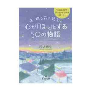 夜、眠る前に読むと心が「ほっ」とする50の物語 / 西沢 泰生 著