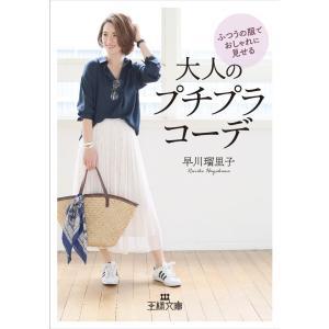 ふつうの服でおしゃれに見せる大人のプチプラコーデ / 早川 瑠里子 著