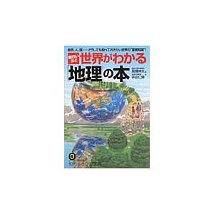 面白いほど世界がわかる「地理」の本 / 高橋 伸夫 編著