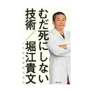 堀江 貴文 著 マガジンハウス 2016年09月