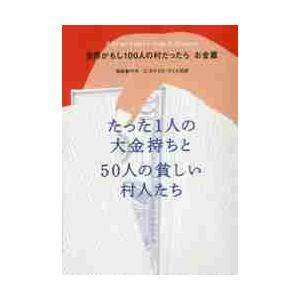 池田香代子/著 C.ダグラス・ラミス/対訳 マガジンハウス 2017年01月