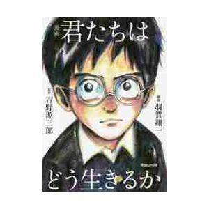 漫画君たちはどう生きるか / 吉野源三郎/原作 羽賀翔一/漫画