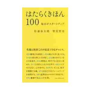 はたらくきほん100 毎日がスタートアップ / 松浦 弥太郎 著