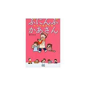前川さなえ/著 毎日コミュニケーションズ 2014年04月