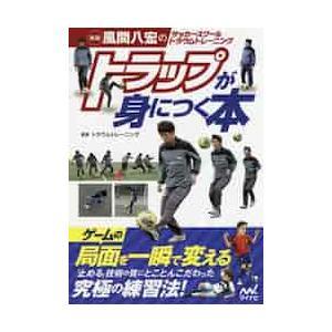 トラップが身につく本 風間八宏のサッカースクールトラウムトレーニング / トラウムトレーニング