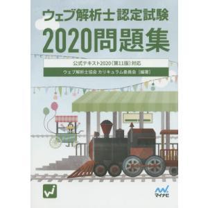 ウェブ解析士認定試験問題集 2020 / ウェブ解析士協会カリキュラム委員会/編著