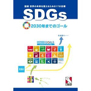 SDGs〈世界の未来を変えるための17の目標〉2030年までのゴール