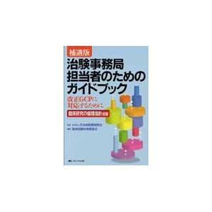 日本病院薬剤師会/監修 臨床試験対策委員会/編集 メディカ出版 2009年08月