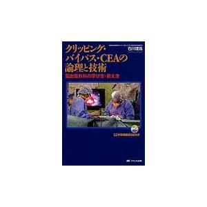 石川達哉/著 メディカ出版 2011年03月