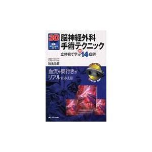 秋元治朗/編 メディカ出版 2012年09月