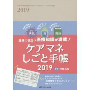 ケアマネしごと手帳−連携に役立つ医療知識 / 阿部 充宏 編著|books-ogaki
