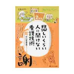 悲しいくらい人に聞けない看護技術 ズルカン2年生 / 中山 有香里 著|books-ogaki