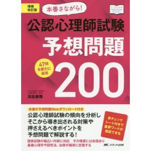 本番さながら!公認心理師試験予想問題200 47問を新たに追加 / 高坂康雅/著