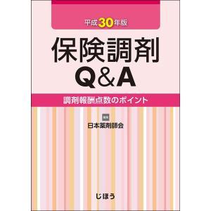 保険調剤Q&A 調剤報酬点数のポイント 平成30年版 / 日本薬剤師会 編集