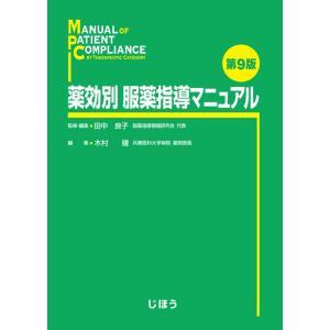 薬効別 服薬指導マニュアル 第9版 / 田中 良子
