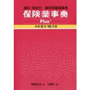 保険薬事典Plus+ 薬効別薬価基準 令和元年10月版 適応・用法付 / 薬業研究会/編集